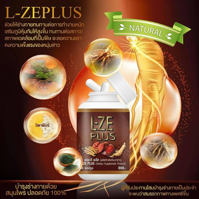 แอล-ซี-พลัส L-ZEPLUS