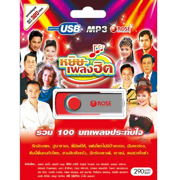 USB MP3 แฟลชไดรฟ์ หยิบเพลงฮิต