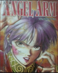 ANGEL ARM (จบ)