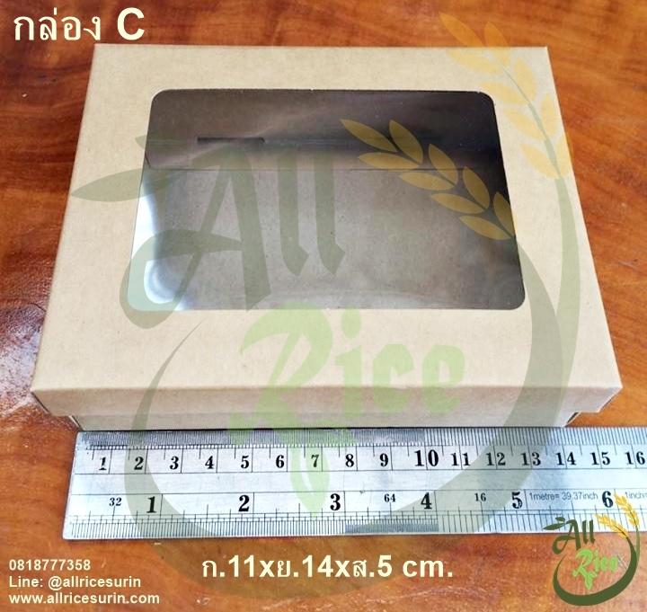 กล่อง ขนาด C (แพค 20 กล่อง )