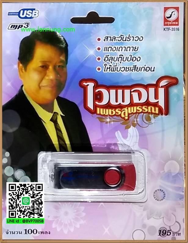 USB MP3 แฟลชไดร์ฟ ไวพจน์ เพชรสุพรรณ