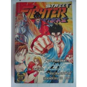 Street Fighter Extra II (จบ)