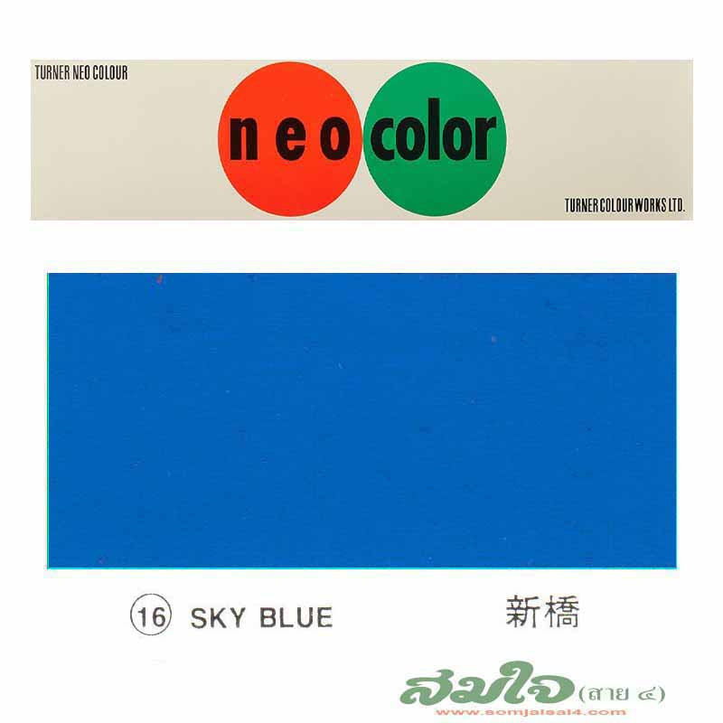 16.Sky Blue