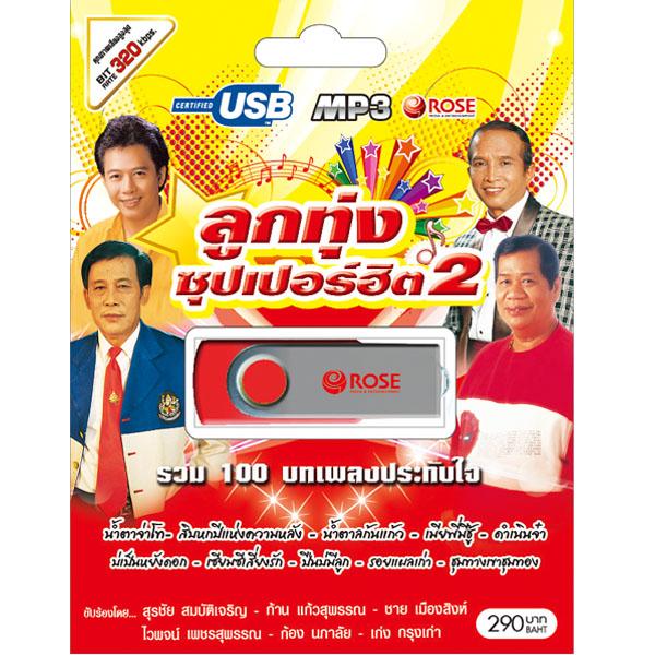 USB MP3 แฟลชไดรฟ์ ลูกทุ่งซุปเปอร์ฮิต 2
