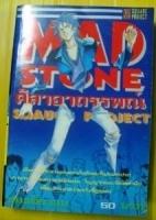 Madstone ศิลาอาถรรพณ์ (จบ)