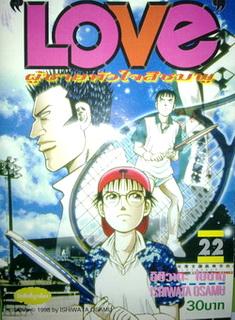 Love ผู้ชายหัวใจสีชมพู (จบ)