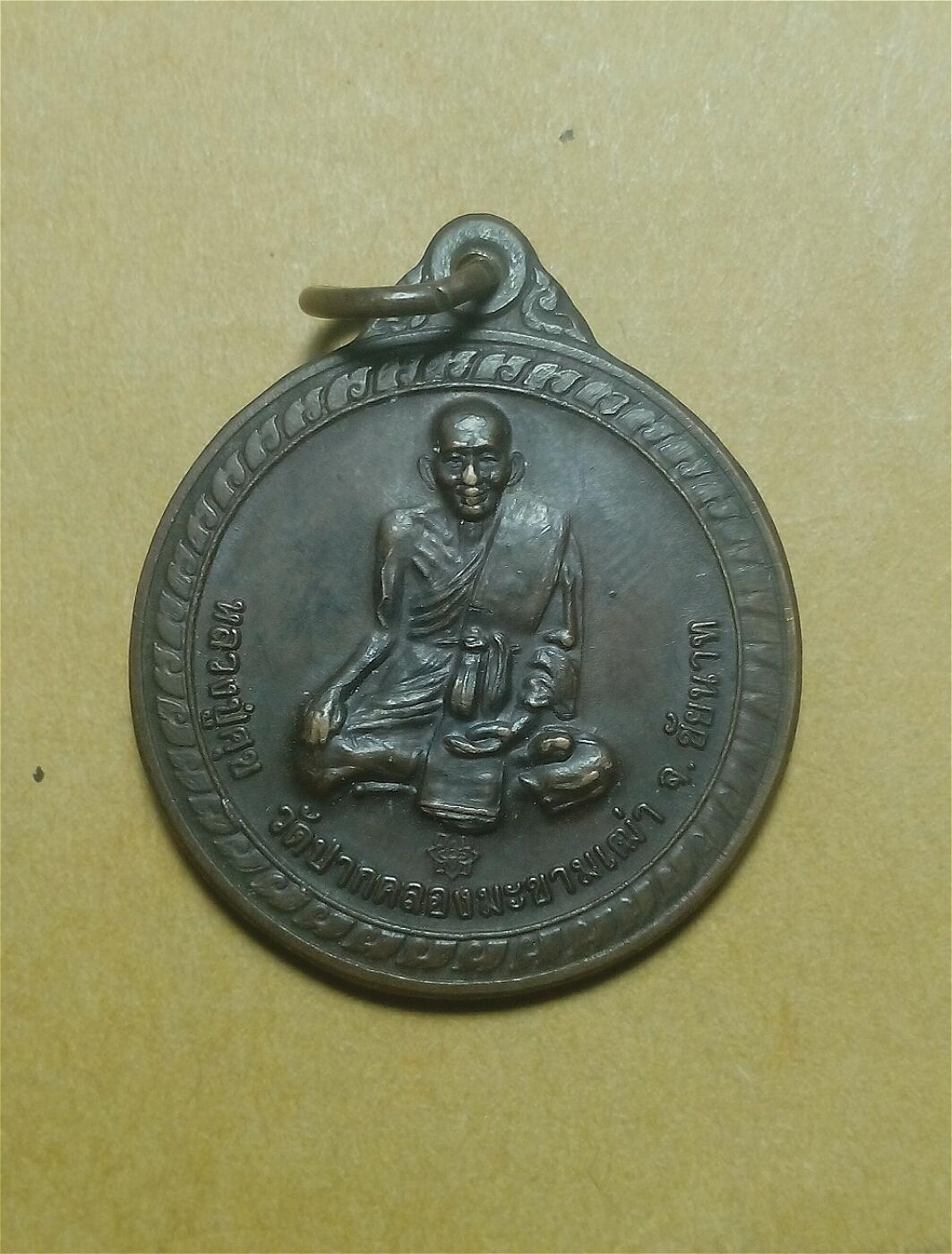 เหรียญ หลวงปู่ศุข วัดปากคลองมะขามเฒ่า ขอบารมี อ.วัดสิงห์ จ.ชัยนาท