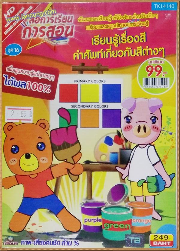 DVD สื่อการเรียนการสอน ชุด 16 เรียนรู้เรื่องสี คำศัพท์เกี่ยวกับสีต่างๆ