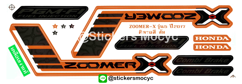 สติ๊กเกอร์ติดรถ มอเตอร์ไซค์ ฮอนด้า ซูเมอร์ X Sticker Honda Zoomer X แต่ง ปี 2017 รุ่น 5 ติดรถ สีส้ม (เคลือบเงา)
