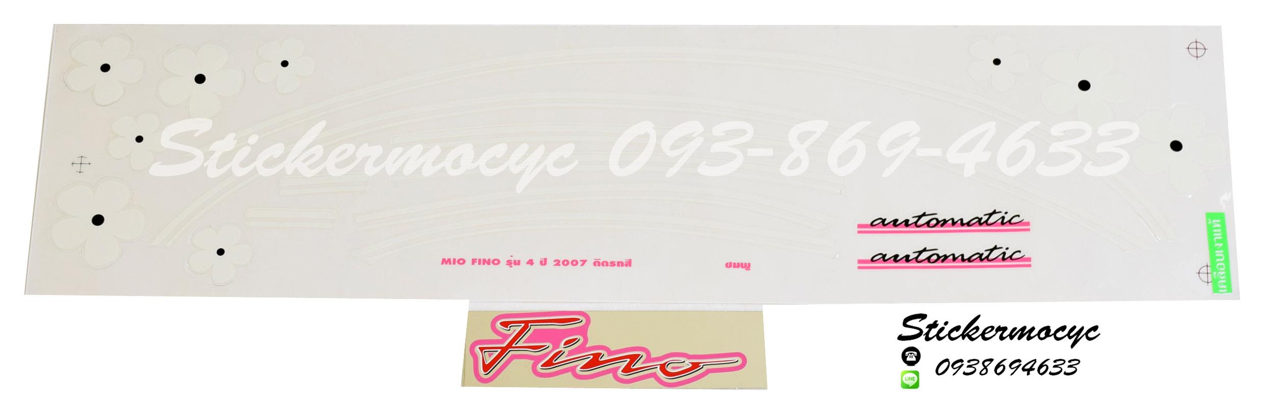 สติ๊กเกอร์ Yamaha Fino ปี 2007 รุ่น 4 ติดรถสี ชมพู (เคลือบเงา)