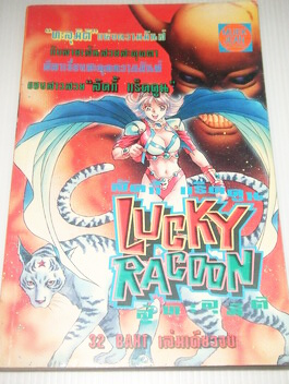 Lucky Racoon (จบ)
