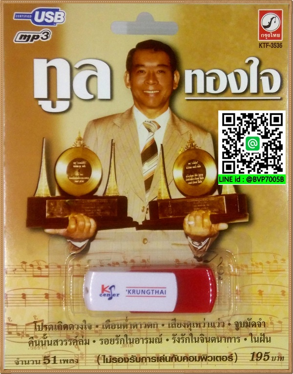 USB MP3 แฟลชไดร์ฟ ชุด ทูล ทองใจ