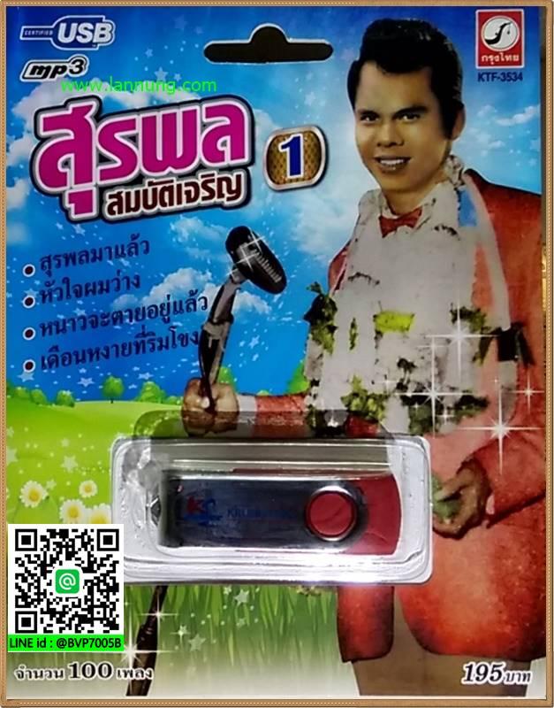 USB MP3 แฟลชไดร์ฟ สุรพล สมบัติเจริญ