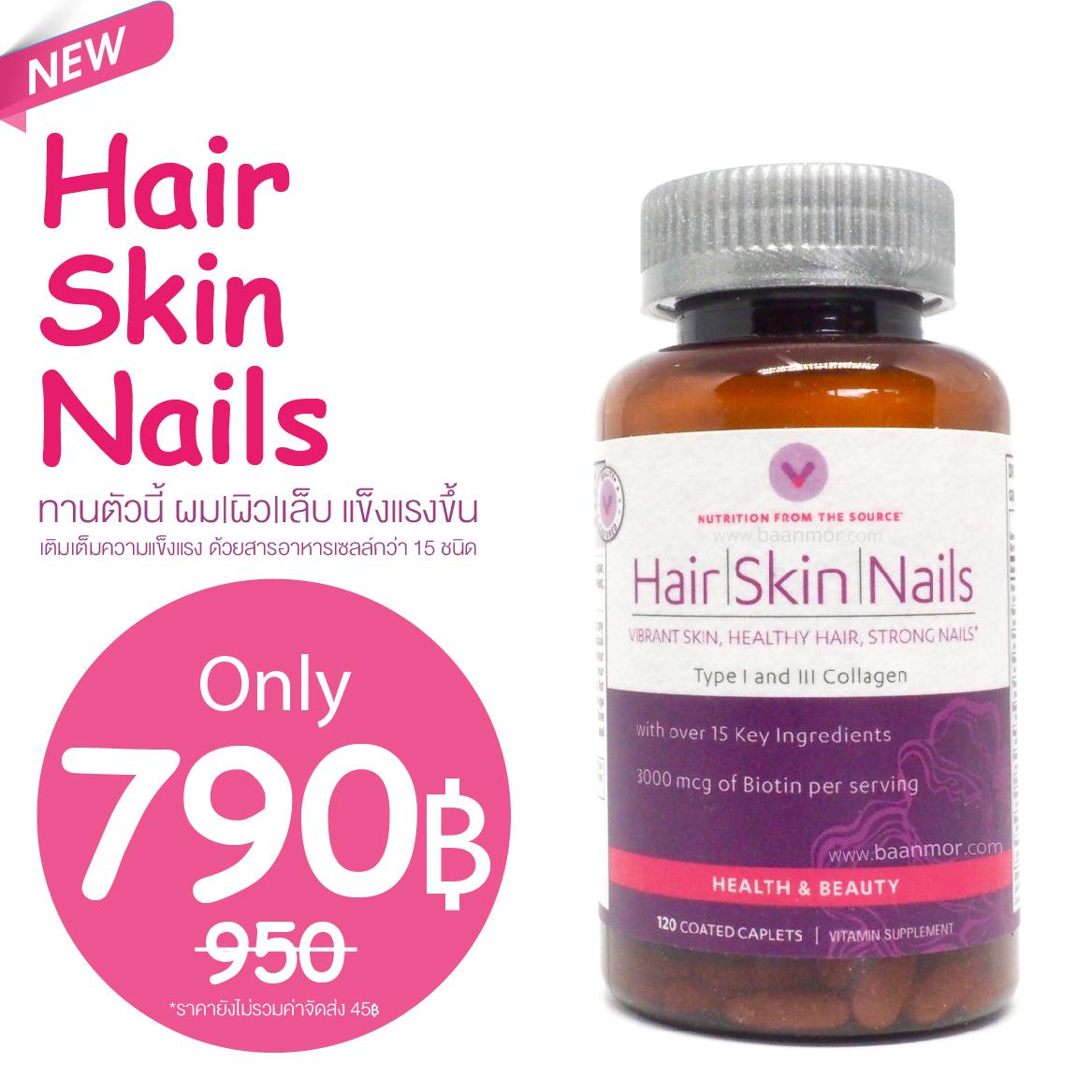 Hair, Skin and Nails Formula วิตามินรวมเพื่อการบำรุง ผม ผิว และเล็บ เพื่อผมและเล็บที่แข็งแรง ไม่เปราะ แตก หักง่าย ผิวก็สุขภาพดีค่า 1 ขวดมี 120 เม็ด Vitamin World