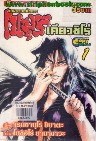 เนมุริ เคียวชิโร่ จอมดาบอหังการ เล่ม 1-10 (จบ)