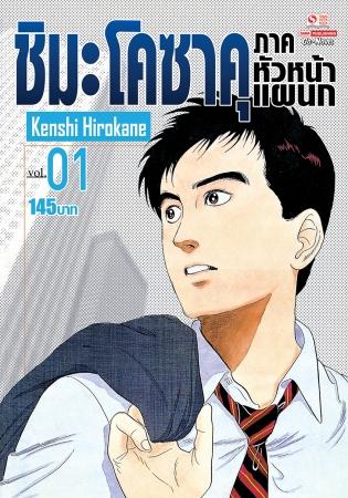 ชิมะ โคซาคุ ภาค หัวหน้าแผนก (จบ)+ภาค หัวหน้าฝ่าย (จบ)
