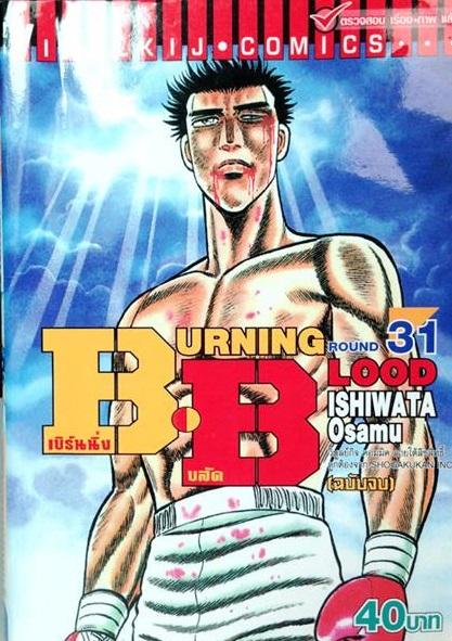 เลือดเดือด (Burning Blood - B.B.) (จบ)