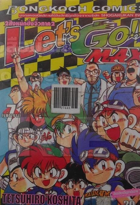Let's Go MAX 2 สิงห์นักซิ่งจิ๋ว ภาค 2 (จบ)