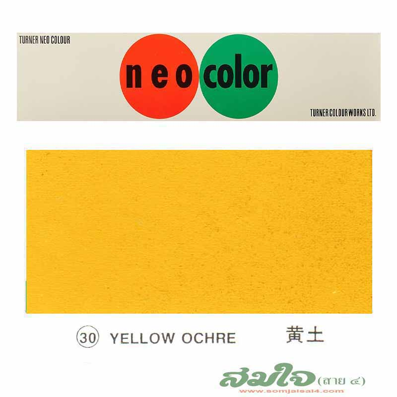 30.Yellow Ochre