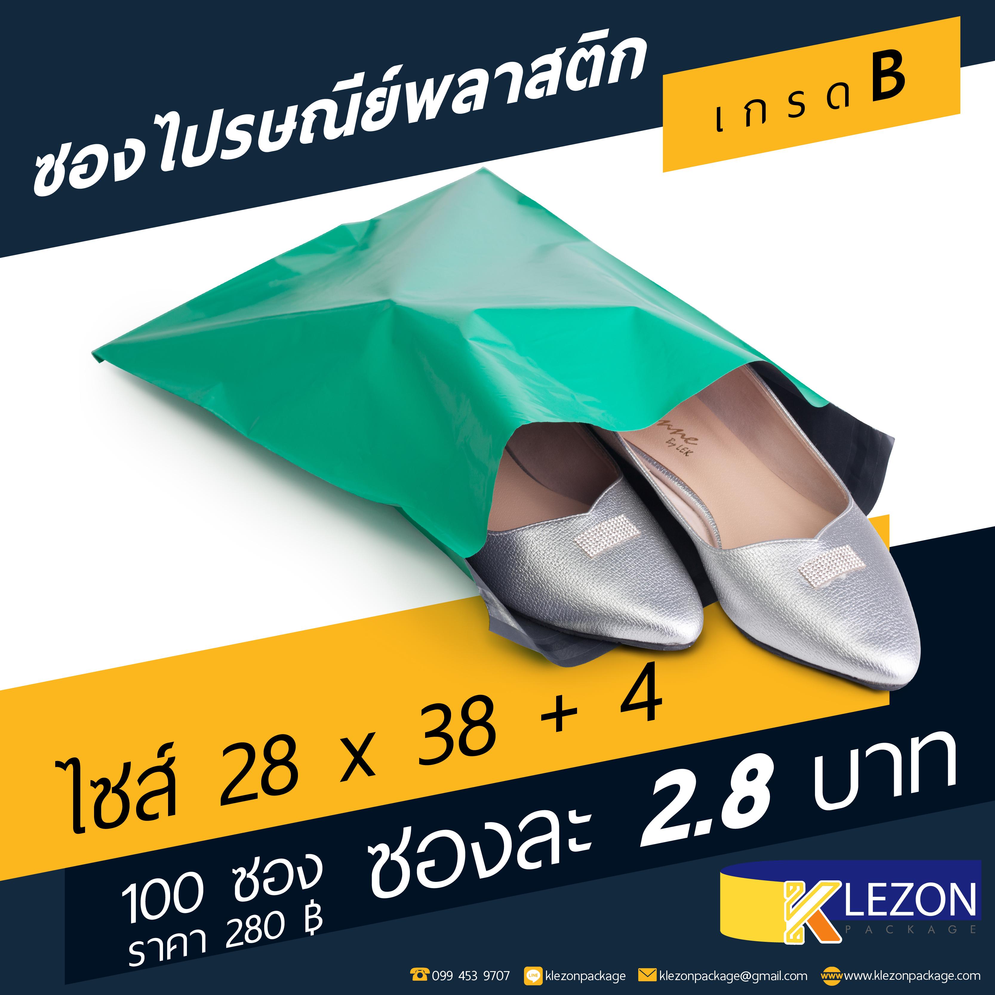 (100ซอง) ซองไปรษณีย์พลาสติก ขนาด 28x38 cm+ แถบกาว 4 cm สีเขียว เกรด B