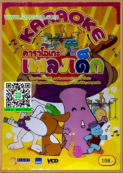 VCD คาราโอเกะ เพลงเด็ก