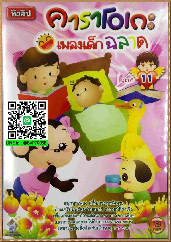 VCD คาราโอเกะ เพลงเด็กฉลาด 11