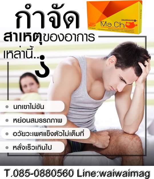 อาหารเสริมผู้ชาย,ชะลอการหลั่ง,เพิ่มขนาด,ยาสมุนไพร,ยาผู้ชาย,ยาอึด,ยาทน