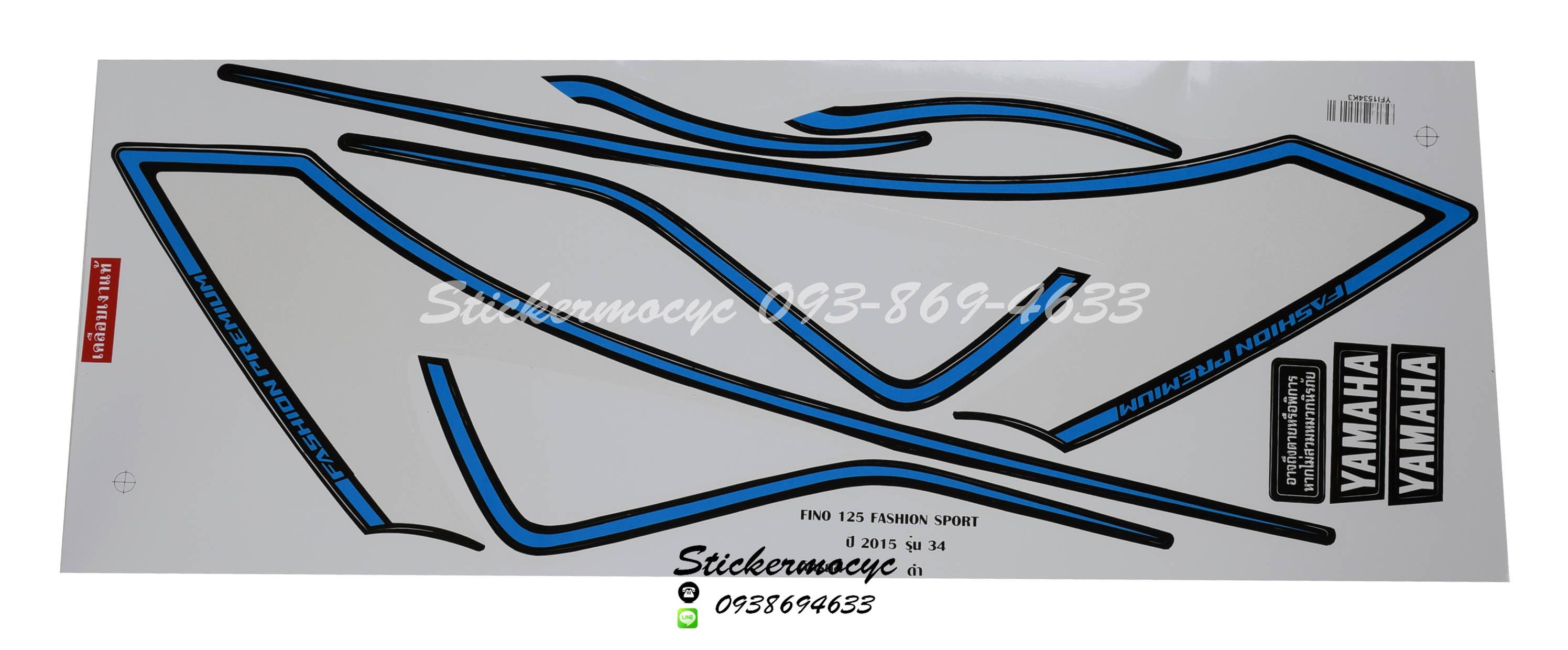 สติ๊กเกอร์ติดรถ มอเตอร์ไซค์ ยามาฮ่า ฟีโน่แต่ง Sticker Yamaha Fino แต่ง ปี 2015 รุ่น 34 Fashion Sport ติดรถ สีดำ (เคลือบเงา)