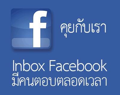 Inbox คุยทาง FB คลิ๊กด่วนคะ