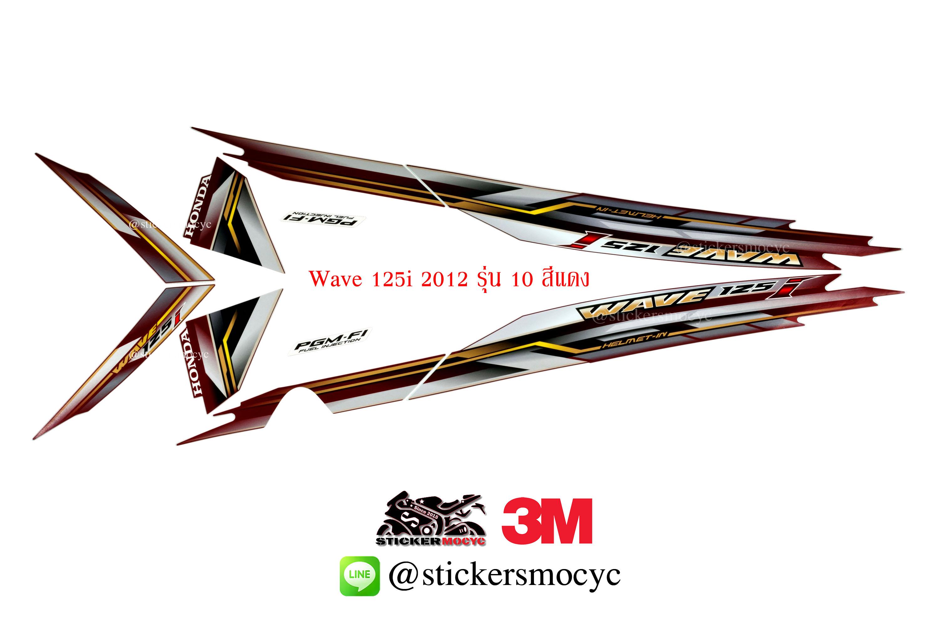 สติ๊กเกอร์ติดรถมอเตอร์ไซค์ 3m Wave 125i ปี 2012 รุ่น 10 สีแดง