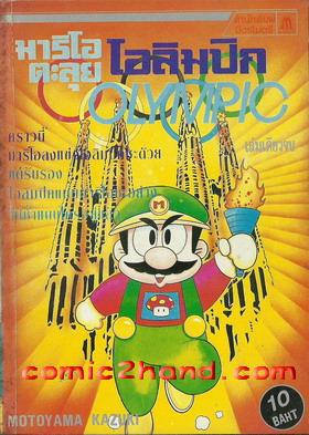 Mario ตะลุยโอลิมปิก (จบ)