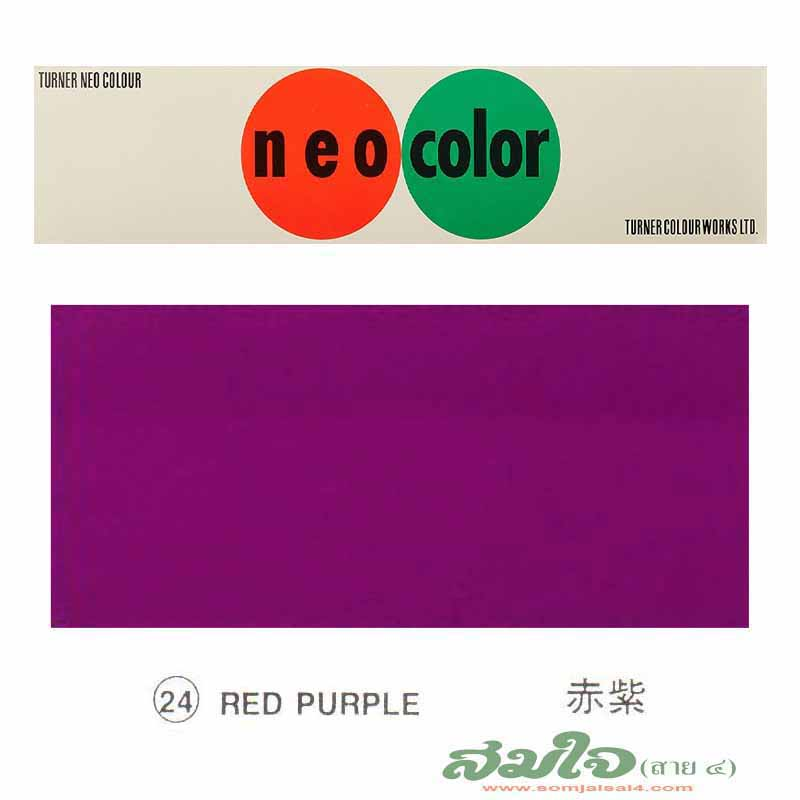 24.Red Purple