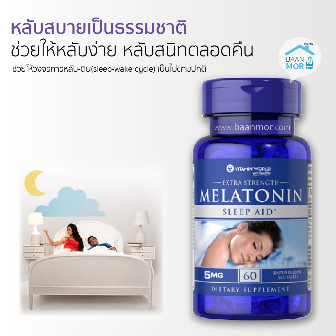 Vitamin World, Melatonin 5 mg เมลาโตนิน ช่วยแก้ปัญหานอนไม่หลับ ช่วยให้หลับง่ายขึ้น หลับสนิทตลอดคืน 5 มก 60 เม็ด