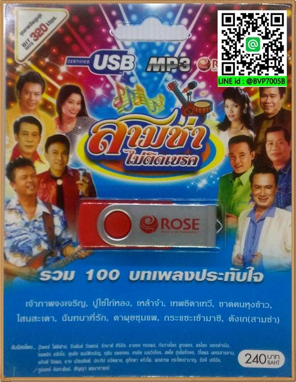 USB MP3 แฟลชไดร์ฟ ชุด สามช่า ไม่ติดเบรค