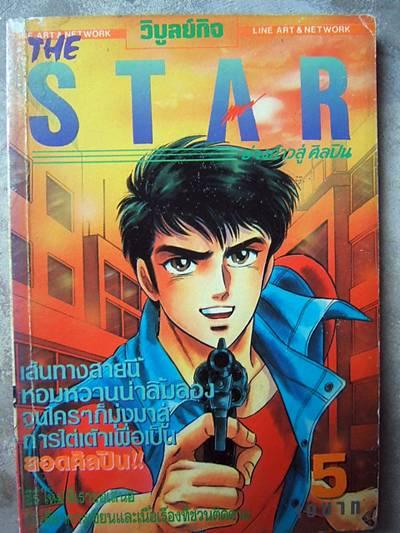 The Star ย่างก้าวสู่ศิลปิน (จบ)