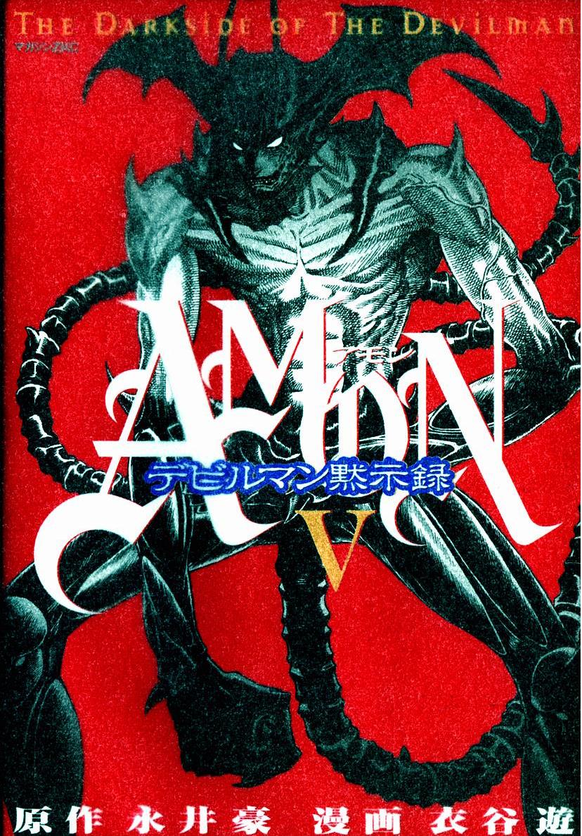 AMON The darkside of the devilman ด้านมืดของเดวิลแมน (จบ)