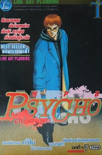 MPD Psycho คนจิตวิปริต (จบ)