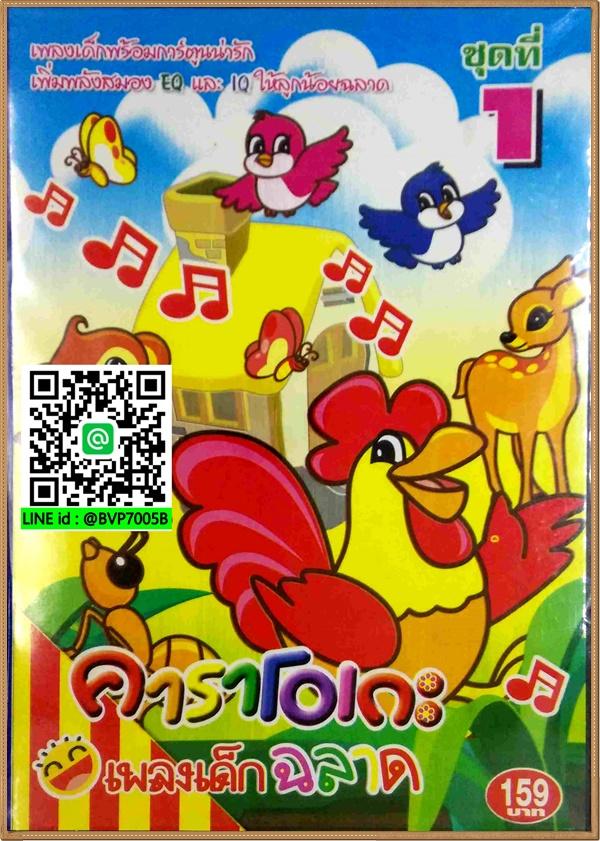 VCD คาราโอเกะ เพลงเด็กฉลาด 1