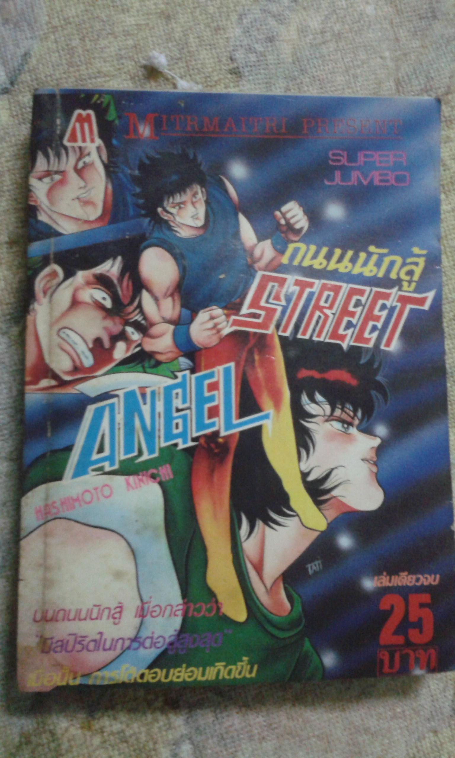 Angel Street ถนนนักสู้ (จบ)
