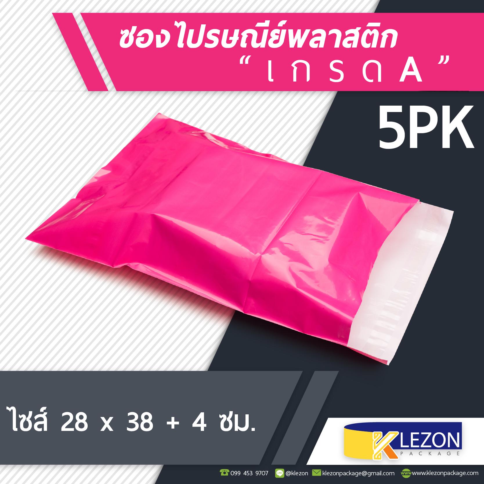 (100ซอง) ซองไปรษณีย์พลาสติกสีชมพู Pink Rose 28*38 cm+ 4 cm