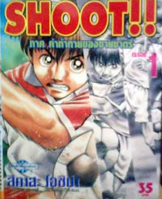 Shoot ภาค คำท้าทายของชายชาตรี (จบ)
