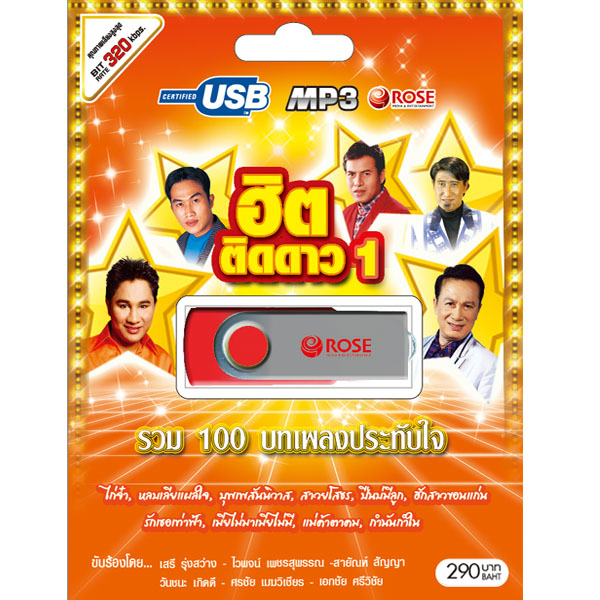 USB MP3 แฟลชไดรฟ์ ฮิตติดดาว 1