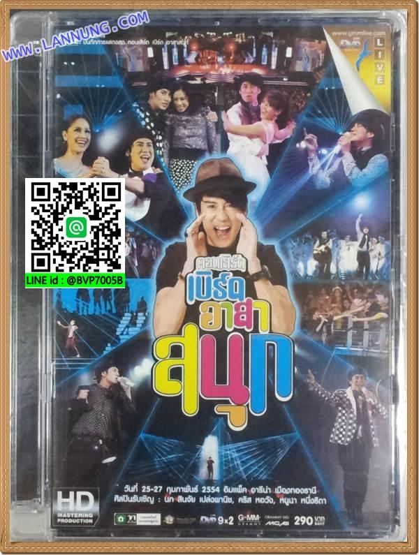 DVD บันทึกการแสดงสด คอนเสิร์ต เบิร์ด อาสา สนุก