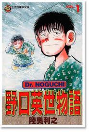 DR.Noguchi ด้วยใจนักสู้ (จบ)