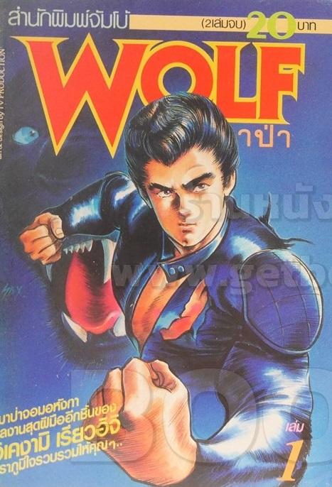 WOLF ไอ้หมาป่า (จบ)
