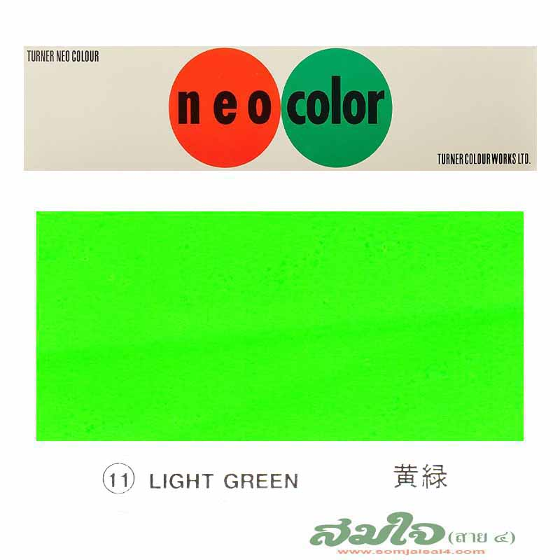 11.Light Green