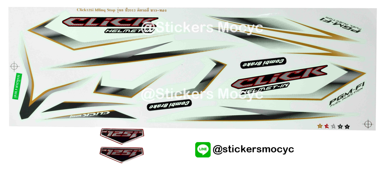 สติ๊กเกอร์ click 125i sticker click 125i แต่ง ปี 2013 รุ่น 8 ติดรถ สีขาว ทอง (เคลือบเงา) พร้อมตัวนูน
