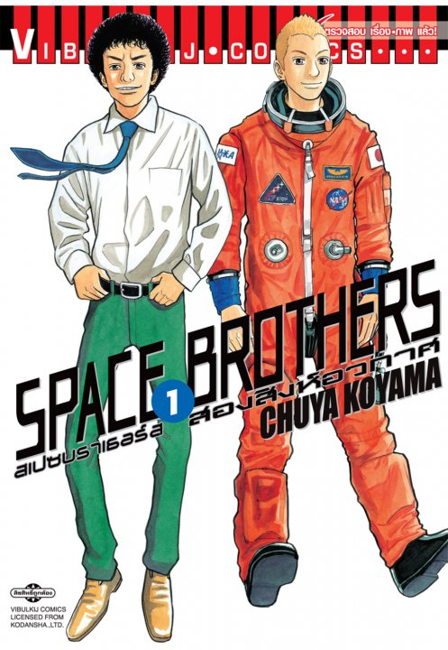 Space Brothers สองสิงห์อวกาศ เล่ม 1 - 30