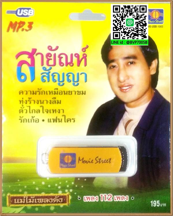 USB MP3 แฟลชไดร์ฟ สายัณห์สัญญา ความรักเหมือนยาขม