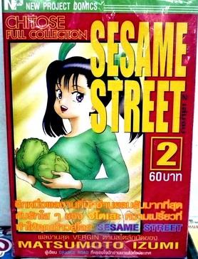 Sesame Street (จบ)